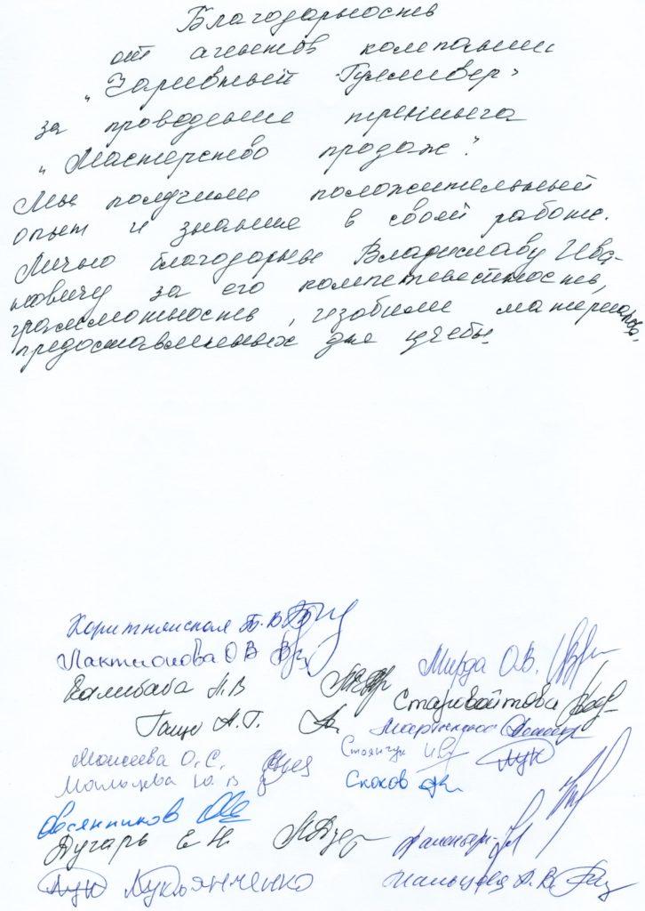 blagodarnost-agentov-uchastnikov-treninga-masterstvo-prodazh-kompanii-charivniy-guliver