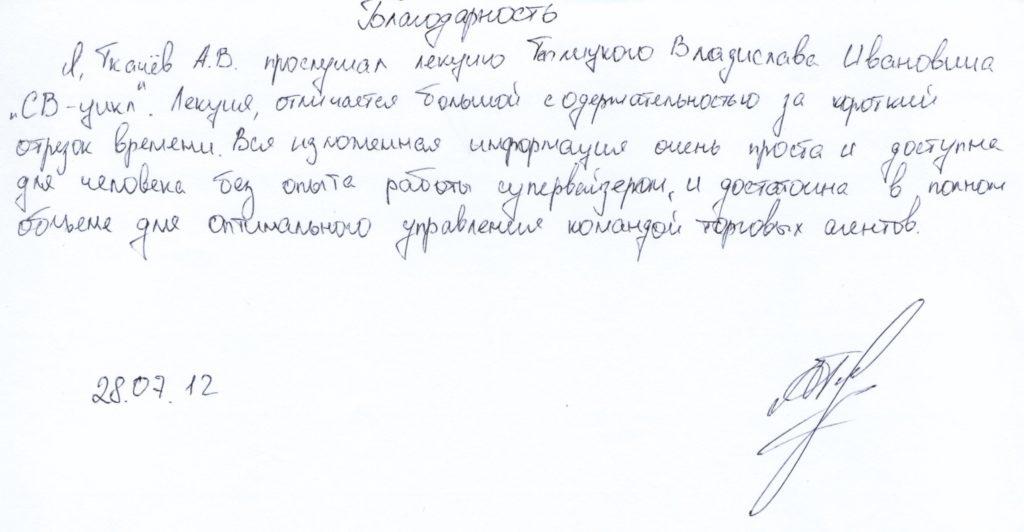 blagodarnost-ot-zakazchika-treninga-sv-tsikl-dlya-supervayzerov-kompanii-vostochnyiy-karavan-tkacheva-a-v