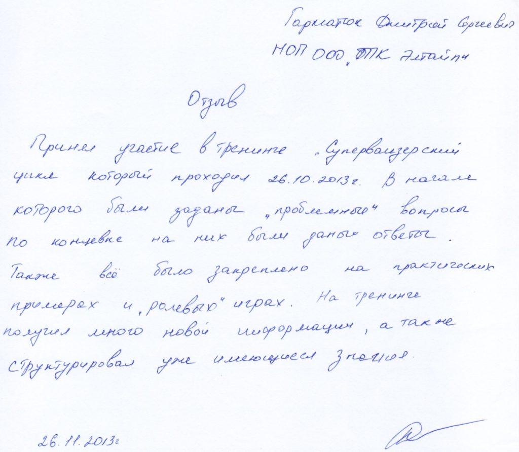 otzyiv-блоку-на-навчання-нмг циклу-гарматюк-Дмитро
