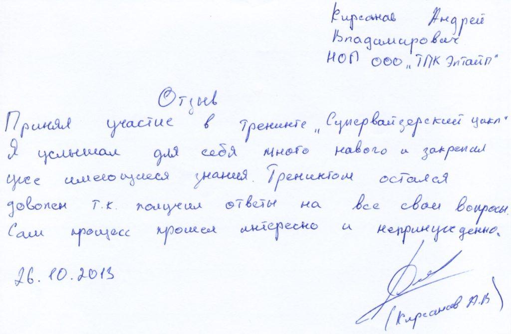 otzyiv-uchastnika-treninga-sv-tsikl-nop-eltayl-kirsanova-andreya